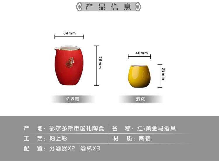 红黄金马酒具详情页_03.jpg